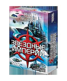 Настольная игра Звездные империи (2-е рус. изд.)
