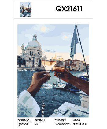 Картина по номерам Романтика Венеции 40 х 50 см (PGX21611)  - Фото 1