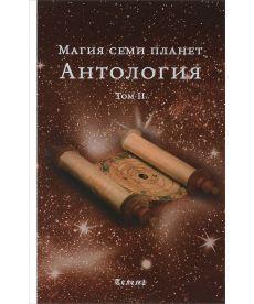 Магия семи планет. Антология. В 2 томах. Том 2