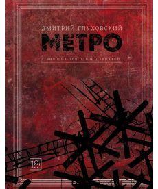 Метро.Трилогия под одной обложкой
