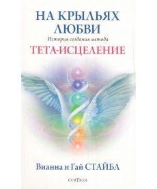 На крыльях любви:История создания метода Тета-исцеления