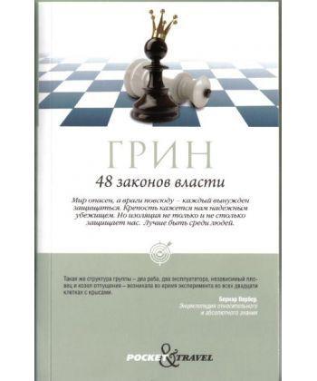 48 законов власти (мягкая обложка)