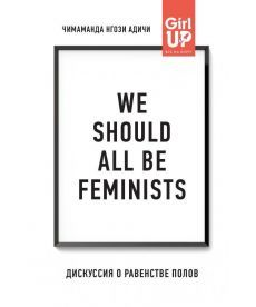 Дискуссия о равенстве полов. We should all be feminists.