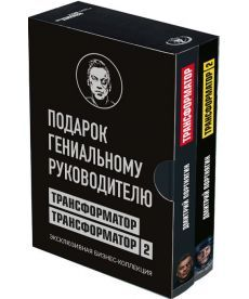 """Подарок гениальному руководителю.  (""""Трансформатор"""" и """"Трансформатор 2"""".) (комплект в 2 кн)"""