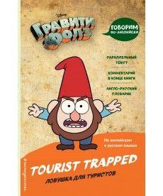 Гравити Фолз. Ловушка для туристов Tourist Trapped