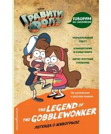 Гравити Фолз. Легенда о живогрызе / The Legend of the Gobblewonker