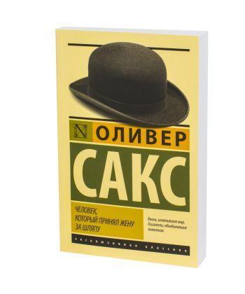 Человек, который принял жену за шляпу (мягкая обложка)  - Фото 1