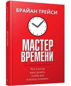 Мастер времени (твердый переплет)