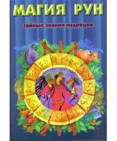Магия рун: Тайные знания мудрецов