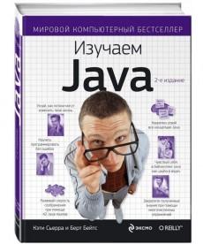 Изучаем Java. Серия O'Reilly