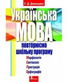 УКРАЇНСЬКА МОВА повт.шкільну програму Литера