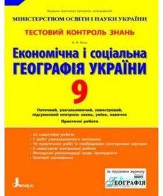 Тестовий контроль знань. Географія 9 кл. України Економічна і Соціальна