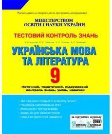 Тестовий контроль знань. Укр. мова та літ. 9 кл