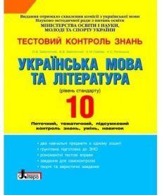 Тестовий контроль знань. Укр. мова та літ. 10 кл (рівень стандарт)