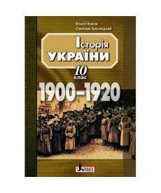 ІСТОРІЯ УКРАЇНИ навчальний посібник 10 кл 1900-1920 рр.