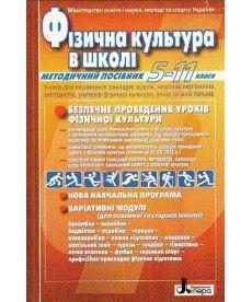 Фізична культура в школі 5-11 кл. Метод. посібник Литера