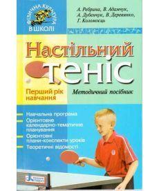 Фізична культура в школі: Теніс настільний. Метод. посібник. Перший рік навчання