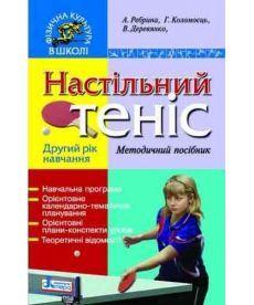 Фізична культура в школі: Теніс настільний. Метод. посібник. Другий рік навчання