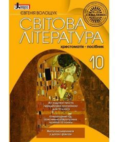 Хрестоматія. Світова література 10 кл Литера