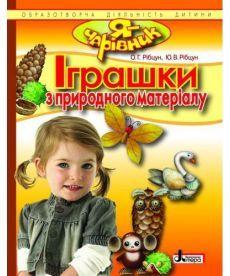 Я - ЧАРІВНИК: Іграшки з природнього матеріалу