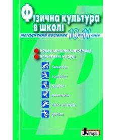 Фізична культура в школі. 10-11 кл. Метод. посібник Литера
