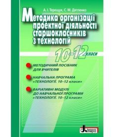 Методика організації проектної діяльності старшокласників з технологій 10-12 кл.