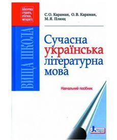 Сучасна українська літературна мова. Навч. посібник