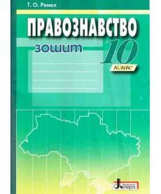 ПРАВОЗНАВСТВО зошит практ. курс 10 кл Литера