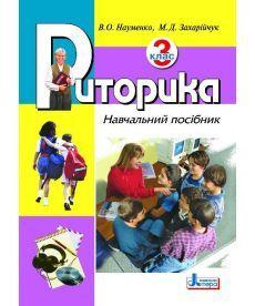 Риторика 3 кл. Навчальний посібник Литера
