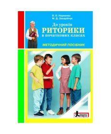 РИТОРИКА Методичний посібник в початкових класах Литера