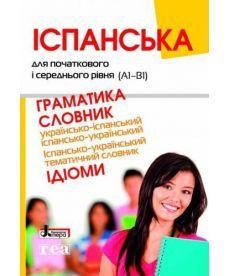 ІСПАНСЬКА для початкового і середнього рівня (А1-В1). ДІВЧИНА. Граматика, Словник