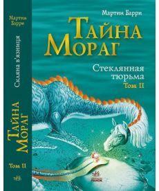 Таємниця Мораг: Стеклянная тюрьма (том 2)