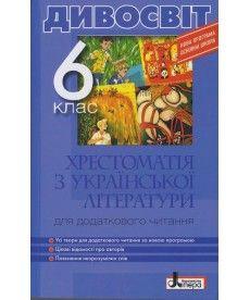 Хрестоматія ДИВОСВІТ. Українська література 6 кл