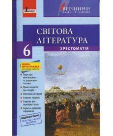 Хрестоматія ВЕРШИНИ. Світова література 6 кл +Щоденник читача Литера