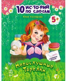 10 іс-то-рій по скла-дах з щоденником: Непослушные тарелки