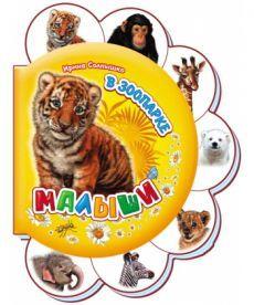 Малята: В зоопарке