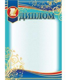Диплом блакитний з пергаментом