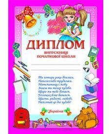 Диплом випускниці початкової школи рожевий