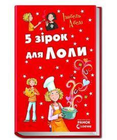 Усі пригоди Лоли : П ять зірок для Лоли: кн. 8