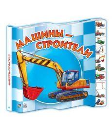 Малятам про машини міні (нові): Машины-строители