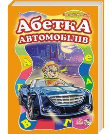 Моя перша абетка (велика) : Абетка автомобилів