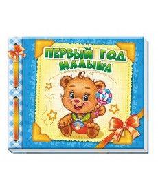 Альбом для немовлят: Первый год малыша