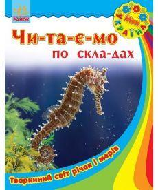 Моя Україна. Читаємо по складах : Тваринний світ річок і морів
