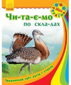 Моя Україна. Читаємо по складах : Тваринний світ лугів і степів