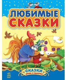 Казочки доні та синочку: Любимые сказки (сборник 1)