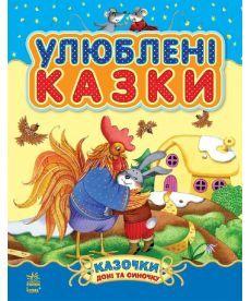 Казочки доні та синочку : Улюблені казки (збірник1)