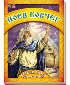 Старий Заповіт для малюків: Ноев ковчег