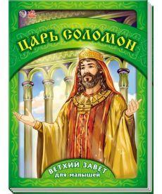 Старий Заповіт для малюків: Царь Соломон