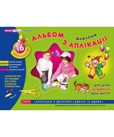 Настольная игра Альбом з аплікації. Для дітей 4-го року життя
