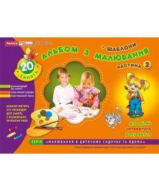 Настольная игра Альбом з малювання.Для дітей 4-го року життя.Частина 2